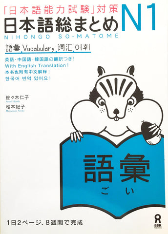 Nihongo So-matome N1 Vocabulary