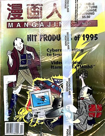 Mangajin 53 - The Japan Shop
