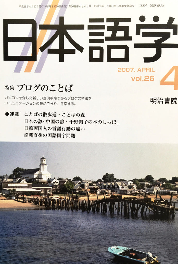CLOSEOUT: Nihongogaku Vol. 26 2007 April