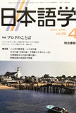 CLOSEOUT: Nihongogaku Vol. 26 2007 April - The Japan Shop