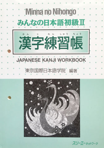 CLOSEOUT: Minna no Nihongo Shokyu 2 Japanese Kanji Workbook - The Japan Shop