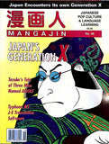 Mangajin 58 - The Japan Shop