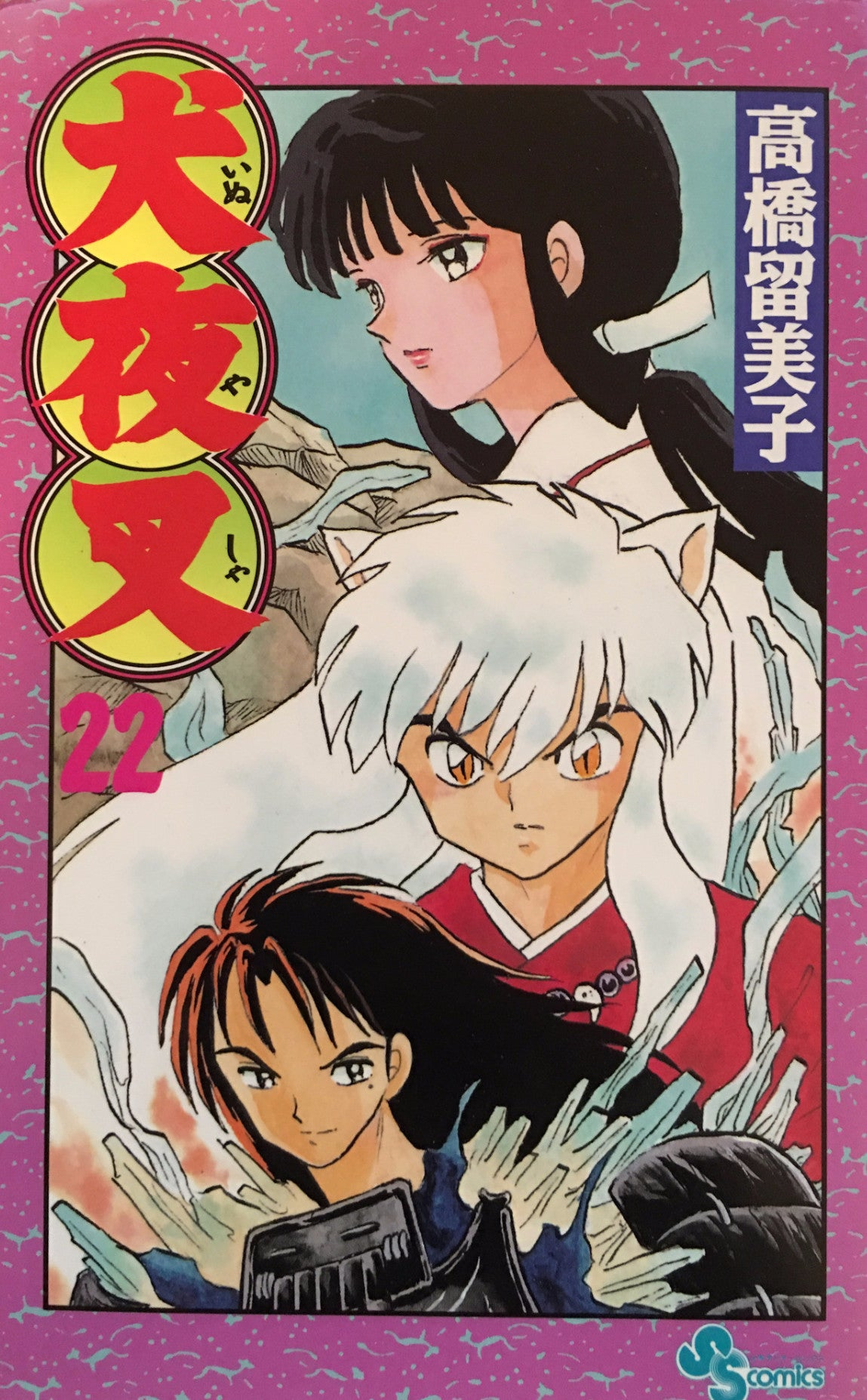 Inuyasha 22 - The Japan Shop