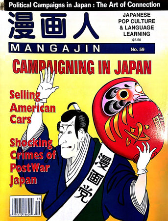Mangajin 59 - The Japan Shop