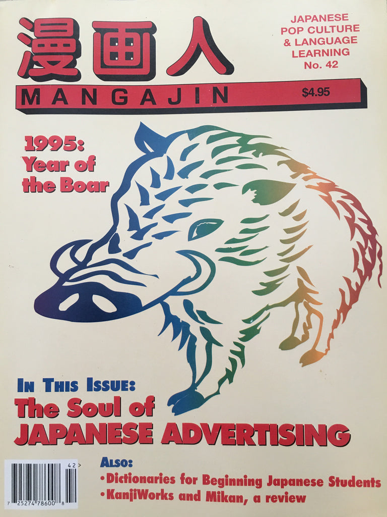 Mangajin 42 - The Japan Shop