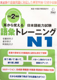 CLOSEOUT: Mimi Kara Oboeru JLPT N1 Vocabulary - The Japan Shop