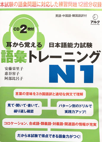 CLOSEOUT: Mimi Kara Oboeru JLPT N1 Vocabulary