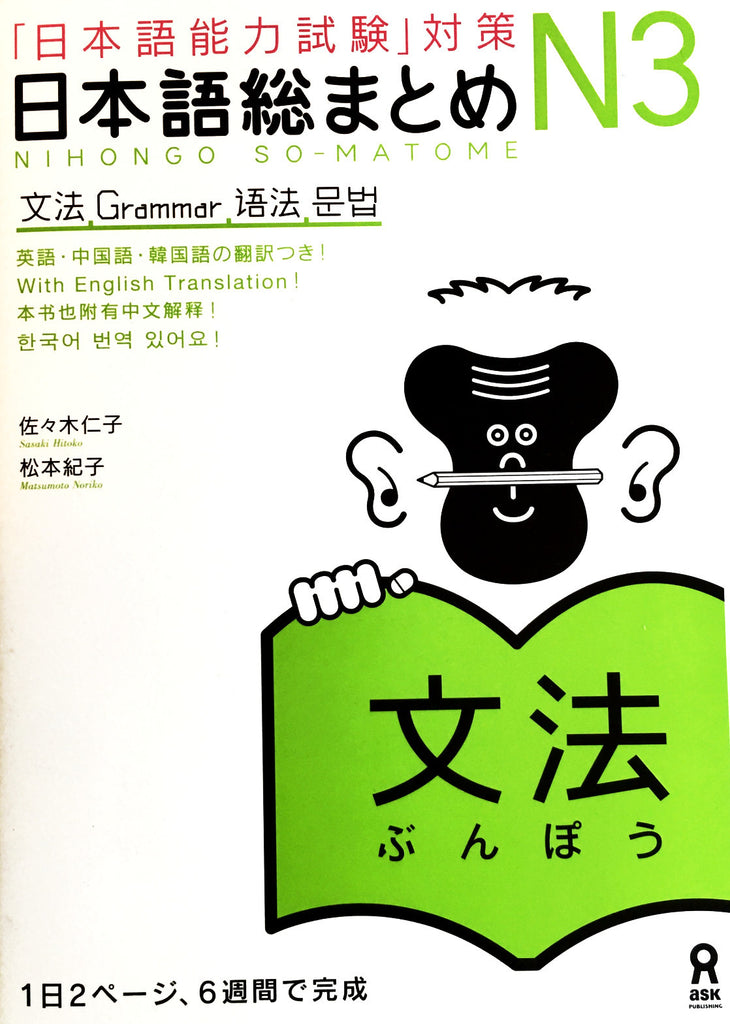 Nihongo So-matome N3 Grammar - The Japan Shop