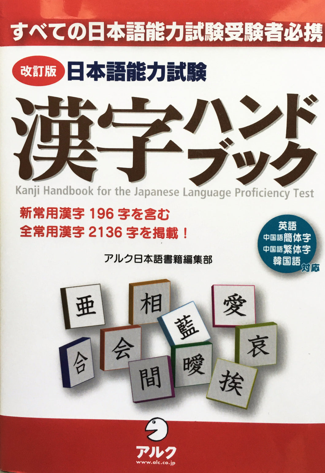 Kanji Handbook for the Japanese Language Proficiency Test (Revised Edition) - The Japan Shop