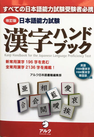 Kanji Handbook for the Japanese Language Proficiency Test - The Japan Shop