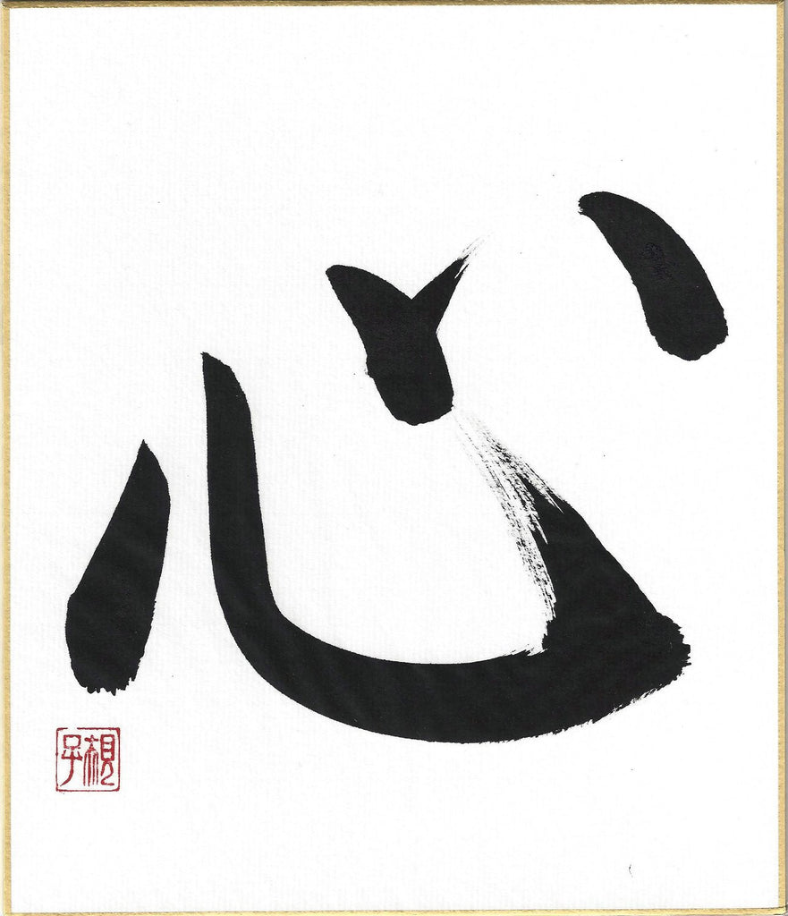 Japan Art by Noriko Matsuura: HEART Handwritten Japanese Calligraphy Kanji on High Quality Shikishi Board