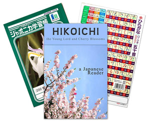 TheJapanShop Read Japanese Bundle -- Book, Notebook, and Hiragana Shitajiki Set