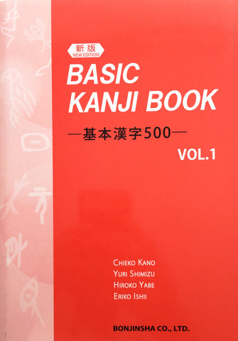 Basic Kanji Book Volume 1 (Revised Edition) - The Japan Shop