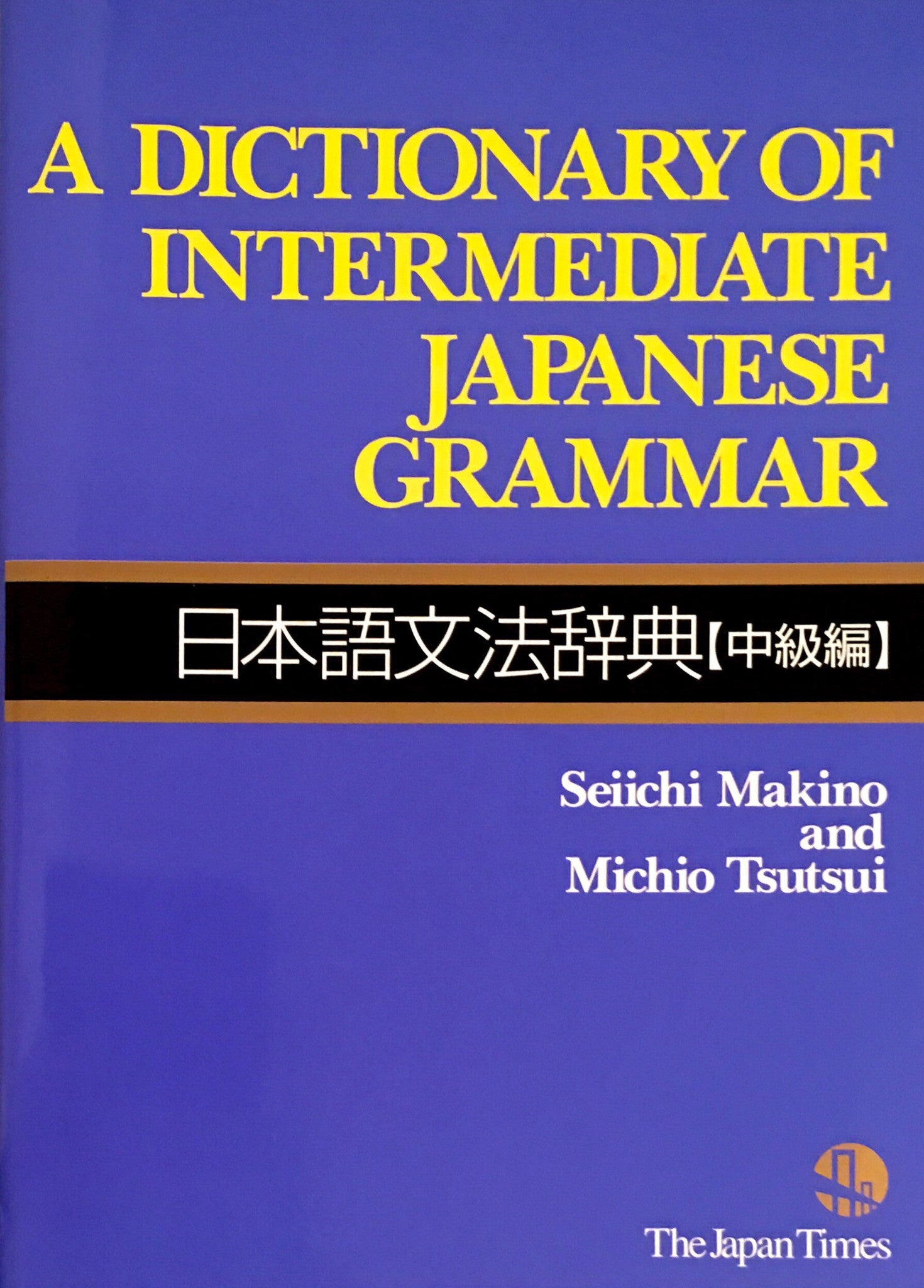 A Dictionary of Intermediate Japanese Grammar - The Japan Shop