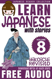 Japanese Reader Collection - Hikoichi Revisited [Paperback + Digital Download] - The Japan Shop