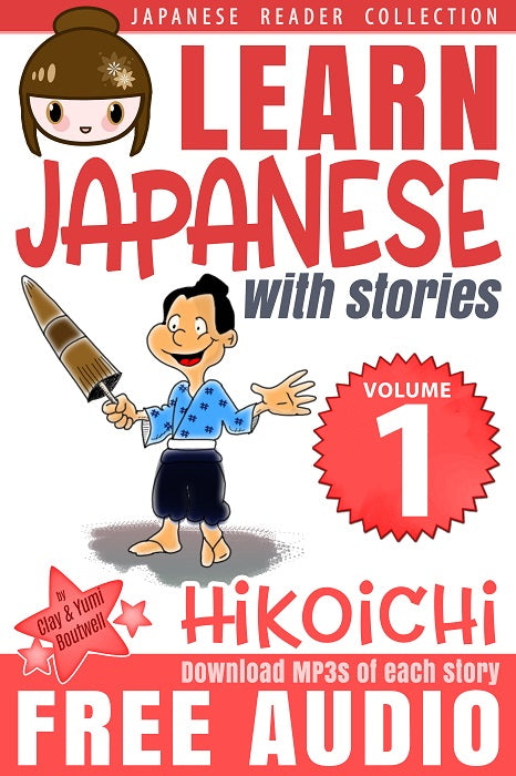 Japanese Reader Collection Volume 1: Hikoichi (Digital) - The Japan Shop