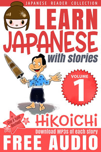 Japanese Reader Collection Volume 1: Hikoichi - The Japan Shop