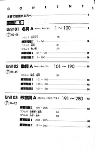 Mimi Kara Oboeru JLPT N1 Vocabulary with 2 CDs - The Japan Shop