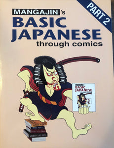 Mangajin's Basic Japanese through Comics Part II [USED / Out of Print]