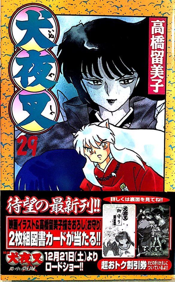 Inuyasha 29 - The Japan Shop