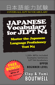 SALE Japanese Vocabulary for JLPT N4: Master the Japanese Language Proficiency Test N4 - The Japan Shop