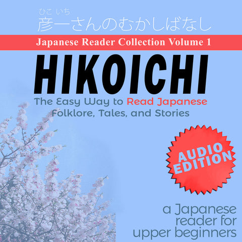 Hikoichi Audiobook Complete Stories 1-4 [Digital Download]