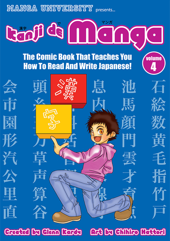 Kanji De Manga Volume 4: The Comic Book That Teaches You How To Read And Write Japanese! (v. 4) - The Japan Shop