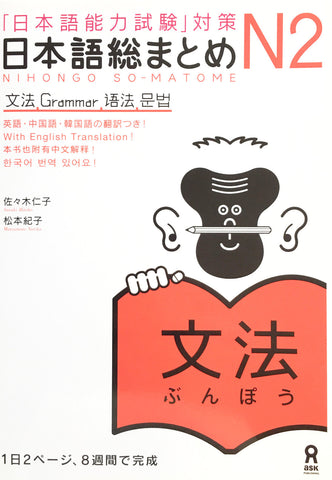 Nihongo So-matome N2 Grammar - The Japan Shop