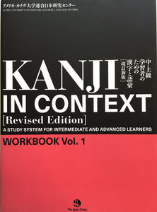 Kanji in Context Workbook 1 (Revised Edition) - The Japan Shop