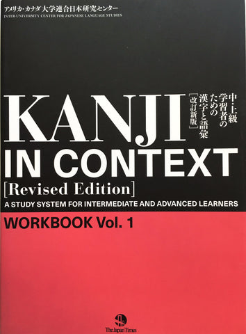 Kanji in Context Workbook 1 (Revised Edition)