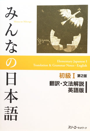 Minna no Nihongo I English Translation & Grammar Notes (2nd Edition) - The Japan Shop