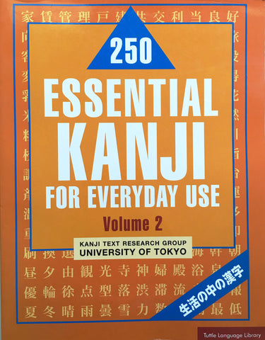 CLOSEOUT: ESSENTIAL KANJI FOR EVERYDAY USE Volume 2