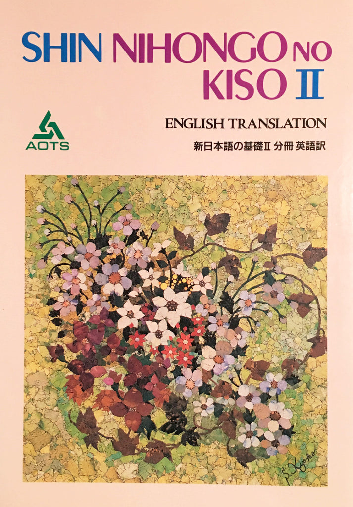 CLOSEOUT: Shin Nihongo no Kiso II English Translation