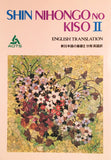 CLOSEOUT: Shin Nihongo no Kiso II English Translation - The Japan Shop