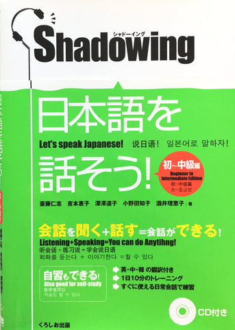 Shadowing Let's Speak Japanese -- Beginner to Intermediate Edition with CD - The Japan Shop