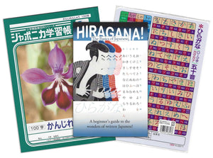 The Japan Shop Learn Japanese Hiragana Bundle -- Book, Notebook, and Shitajiki Set - The Japan Shop