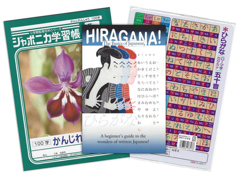 The Japan Shop Learn Japanese Hiragana Bundle -- Book, Notebook, and Shitajiki Set