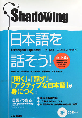 Shadowing Let's Speak Japanese -- Intermediate to Advanced Level with 2 CDs - The Japan Shop