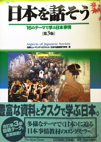 CLOSEOUT: Aspects of Japanese Society [3rd edition] - The Japan Shop