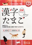 Kanji Tamago with CD - The Japan Shop