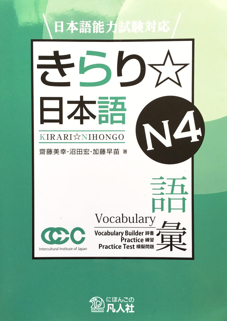KIRARI NIHONGO N4 Vocabulary