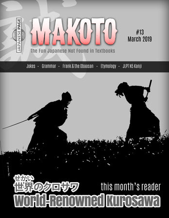 Makoto Japanese e-Zine #13 March 2019 | Digital Download + MP3s