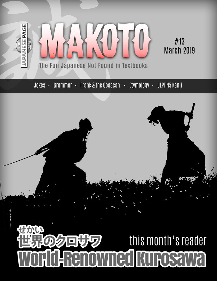 Makoto Japanese e-Zine #13 March 2019 | Digital Download + MP3s - The Japan Shop