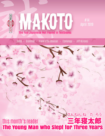 Makoto Japanese e-Zine #14 April 2019 | Digital Download + MP3s - The Japan Shop