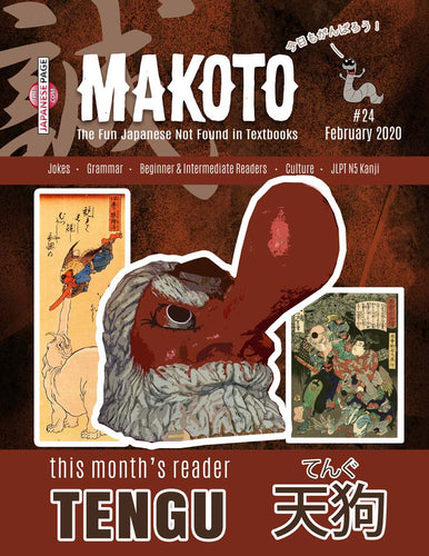 Makoto Japanese e-Zine #24 February 2020 | Digital Download + MP3s - The Japan Shop