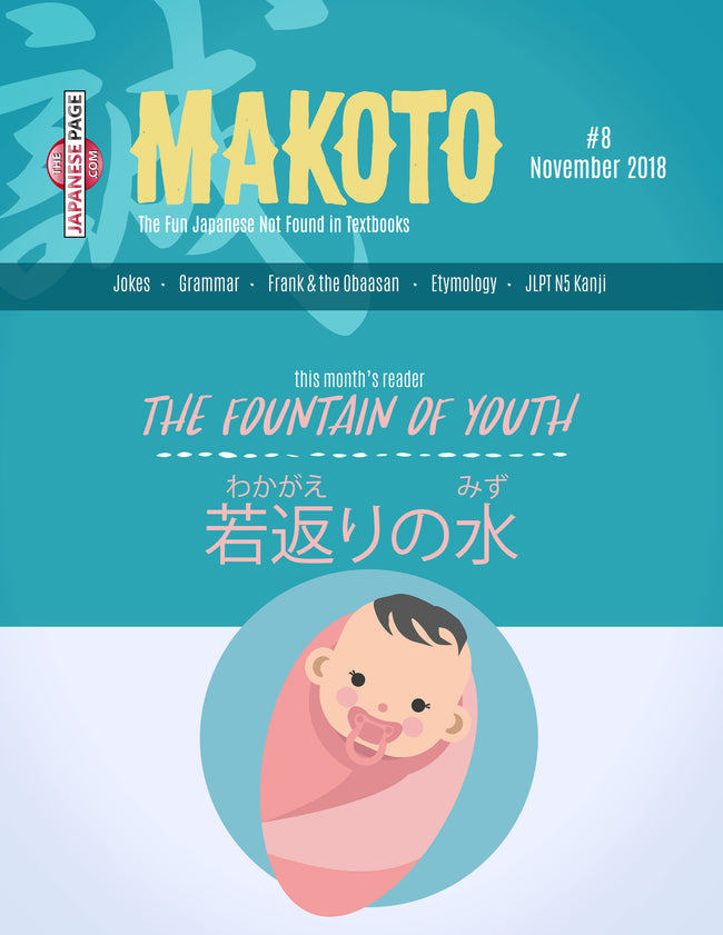Makoto Japanese e-Zine #8 November 2018 - The Japan Shop