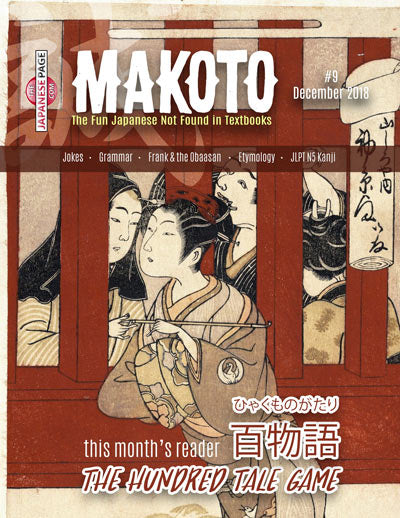 Makoto Japanese e-Zine #9 December 2018 - The Japan Shop