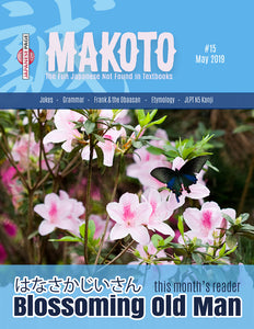 Makoto Japanese e-Zine #15 May 2019 | Digital Download + MP3s - The Japan Shop