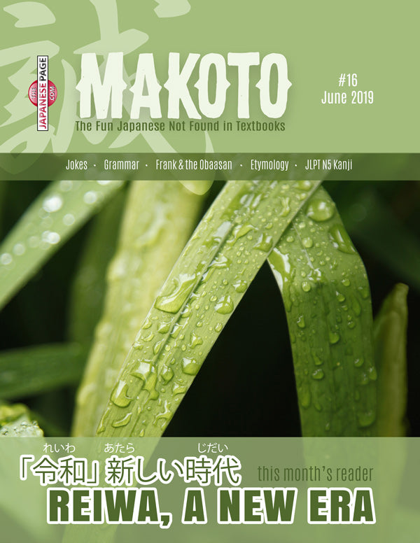 Makoto Japanese e-Zine #16 June 2019 | Digital Download + MP3s - The Japan Shop