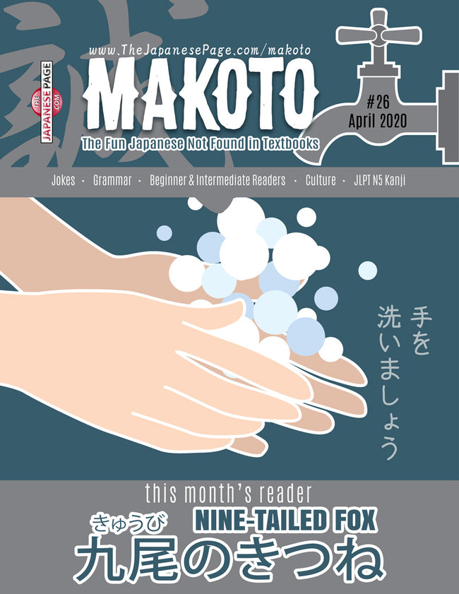 Makoto Japanese e-Zine #26 April 2020 | Digital Download + Sound Files - The Japan Shop